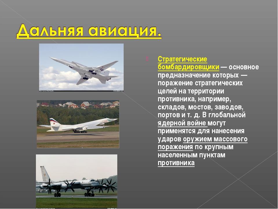 Стратегические бомбардировщики— основное предназначение которых— поражение...