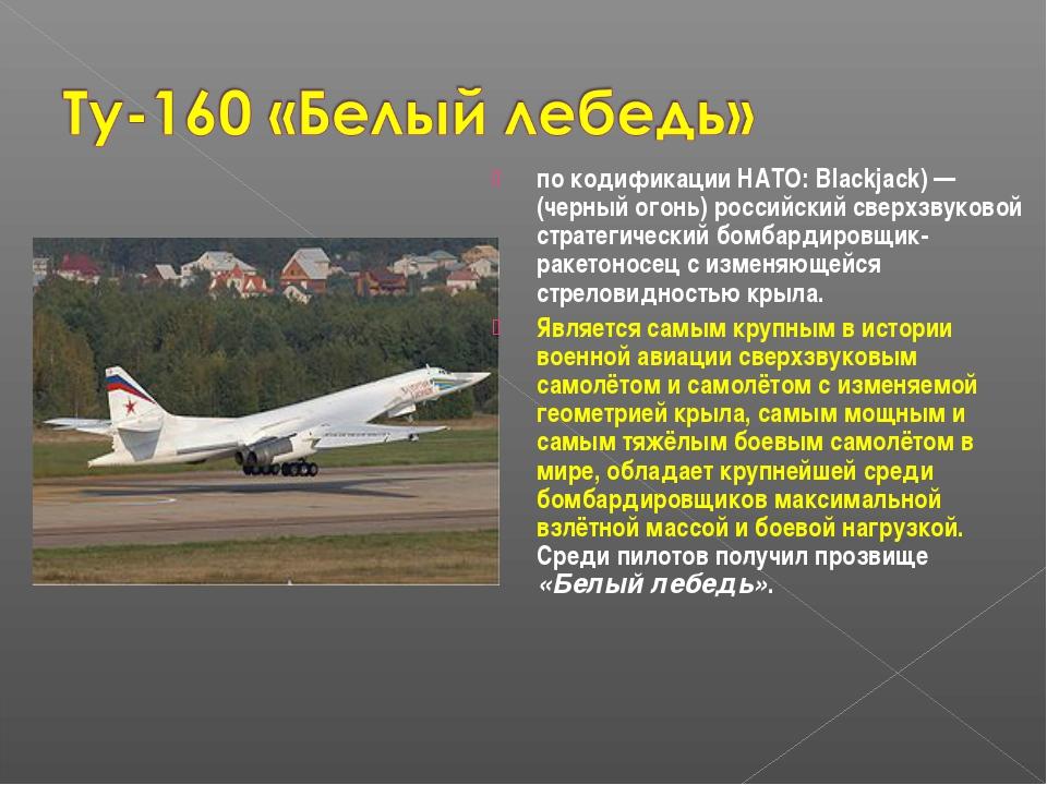 по кодификации НАТО: Blackjack)— (черный огонь) российский сверхзвуковой стр...