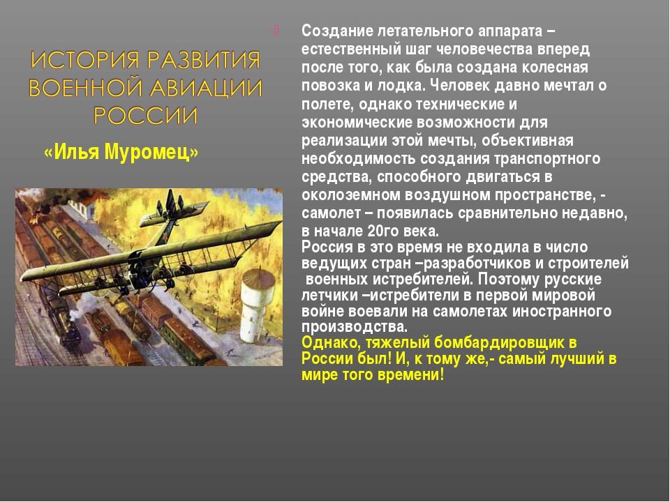 «Илья Муромец» Создание летательного аппарата – естественный шаг человечеств...