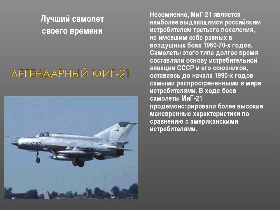 Лучший самолет своего времени Несомненно, МиГ-21 является наиболее выдающимся...