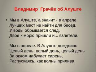 Владимир Грачёв об Алуште Мы в Алуште, а значит - в апреле. Лучших мест не на