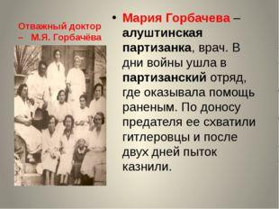 Отважный доктор – М.Я. Горбачёва Мария Горбачева – алуштинская партизанка, вр