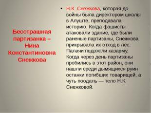 Бесстрашная партизанка – Нина Константиновна Снежкова Н.К. Снежкова, которая