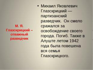 М. Я. Глазскрицкий – отважный разведчик Михаил Яковлевич Глазскрицкий — парти