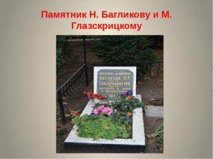 Памятник Н. Багликову и М. Глазскрицкому