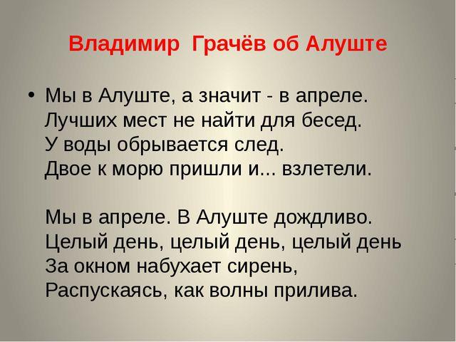 Владимир Грачёв об Алуште Мы в Алуште, а значит - в апреле. Лучших мест не на...