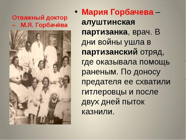Отважный доктор – М.Я. Горбачёва Мария Горбачева – алуштинская партизанка, вр...