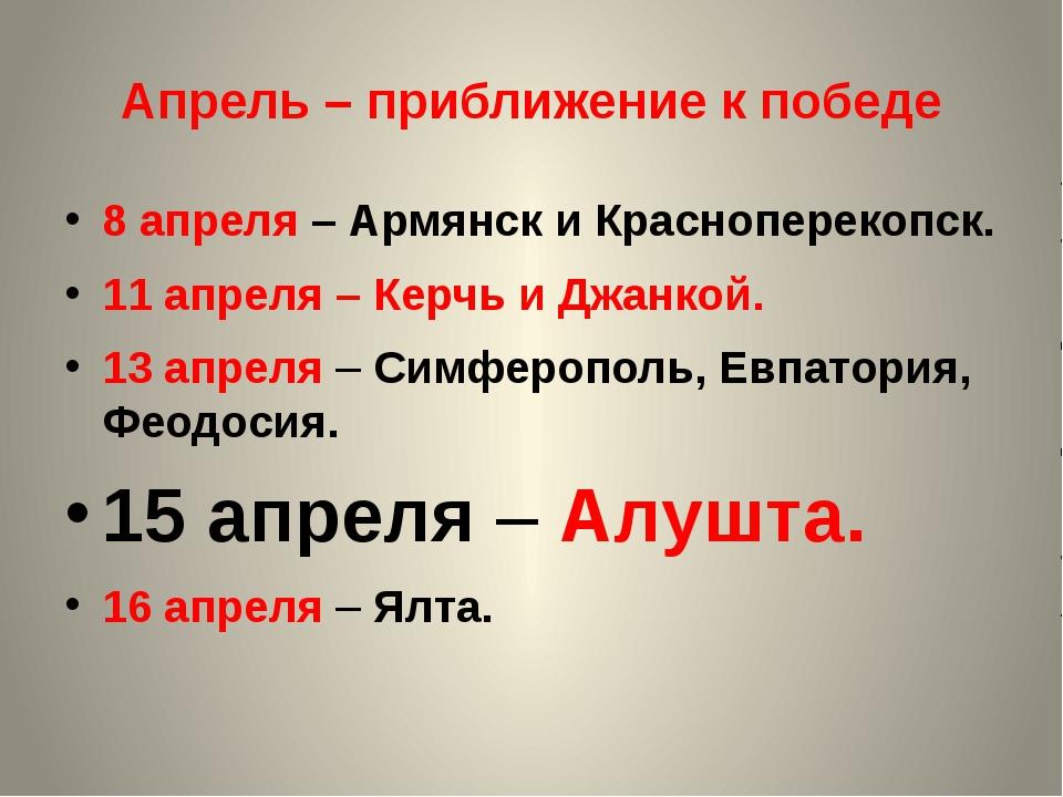 Апрель – приближение к победе 8 апреля – Армянск и Красноперекопск. 11 апреля...