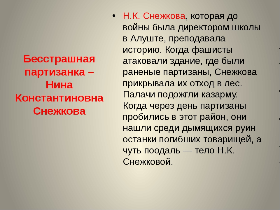 Бесстрашная партизанка – Нина Константиновна Снежкова Н.К. Снежкова, которая...