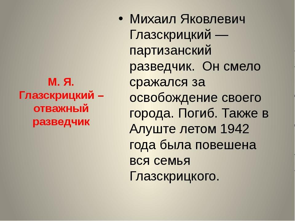 М. Я. Глазскрицкий – отважный разведчик Михаил Яковлевич Глазскрицкий — парти...