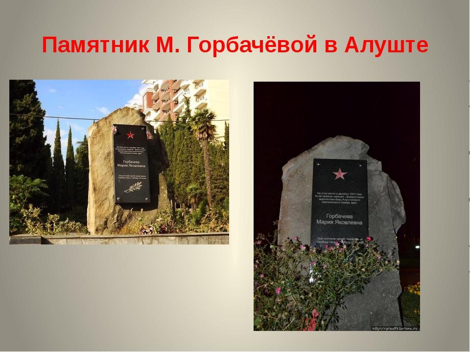 Памятник М. Горбачёвой в Алуште