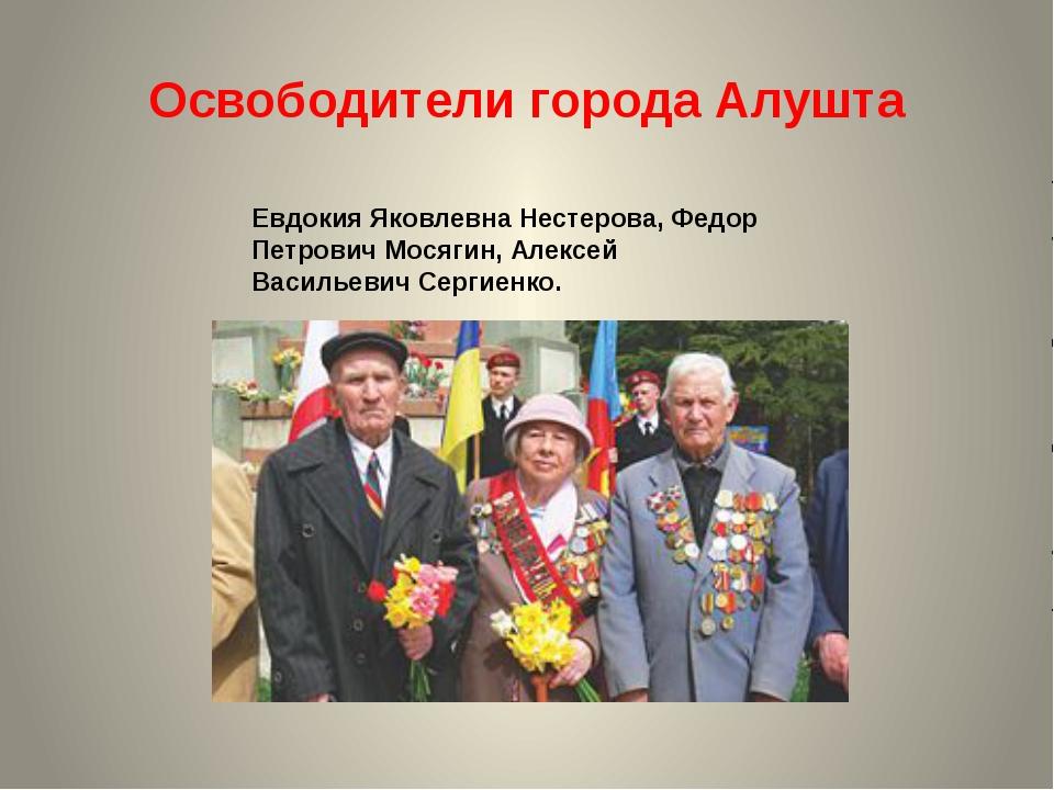 Освободители города Алушта Евдокия Яковлевна Нестерова, Федор Петрович Мосяги...