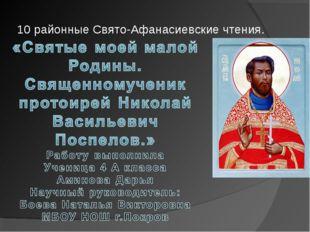 10 районные Свято-Афанасиевские чтения.