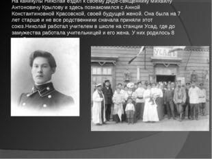 На каникулы Николай ездил к своему дяде-священнику Михаилу Антоновичу Крылову