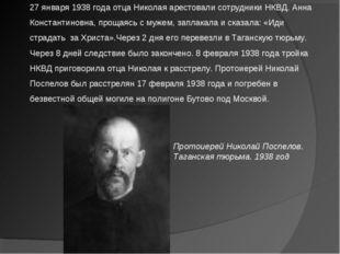 27 января 1938 года отца Николая арестовали сотрудники НКВД. Анна Константино