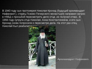 В 1940 году сын протоиерея Николая Кронид (будущийархимандрит Нафанаил ), ст