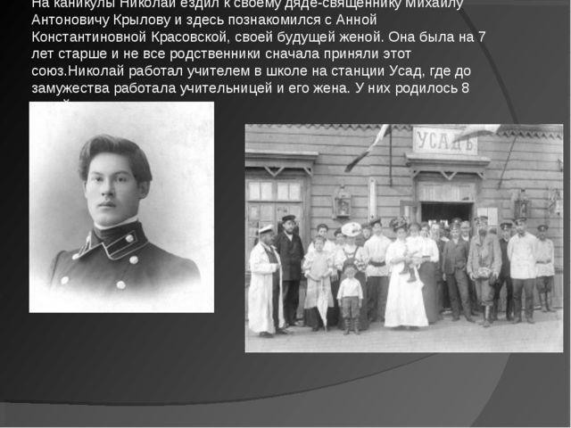 На каникулы Николай ездил к своему дяде-священнику Михаилу Антоновичу Крылову...