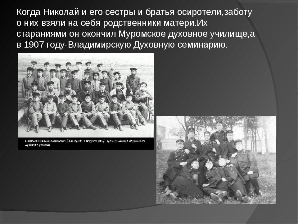 Когда Николай и его сестры и братья осиротели,заботу о них взяли на себя родс...