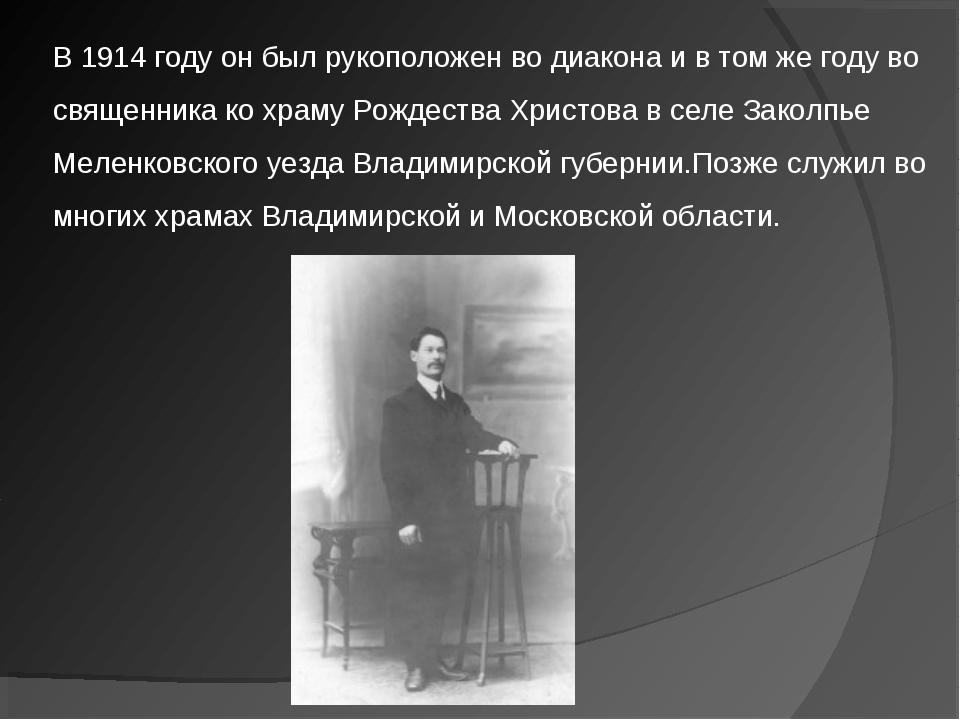 В 1914 году он был рукоположен во диакона и в том же году во священника ко хр...