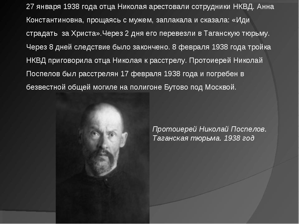 27 января 1938 года отца Николая арестовали сотрудники НКВД. Анна Константино...