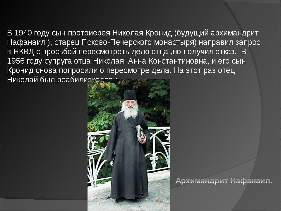 В 1940 году сын протоиерея Николая Кронид (будущийархимандрит Нафанаил ), ст...