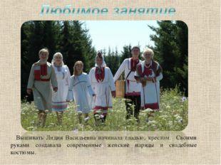 Вышивать Лидия Васильевна начинала гладью, крестом. Своими руками создавала