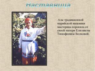 Азы традиционной марийской вышивки мастерица переняла от своей матери Елизав