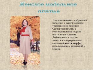 В основе платья – фабричный материал с использованием традиционной вышивки С