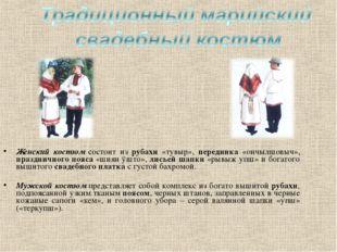 Женский костюм состоит из рубахи «тувыр», передника «ончылшовыч», праздничног