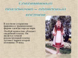 В костюме сохранены вышивка и традиционные формы одежды народа мари. Особой