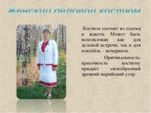 Костюм состоит из платья и жакета. Может быть использован как для деловой вс