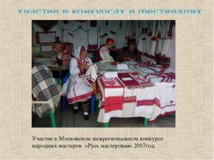 Участие в Московском межрегиональном конкурсе народных мастеров «Русь мастеро