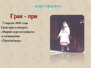 7 апреля 2000 года Гран-при конкурса «Марий вургем пайрем» в номинации «Тÿрл