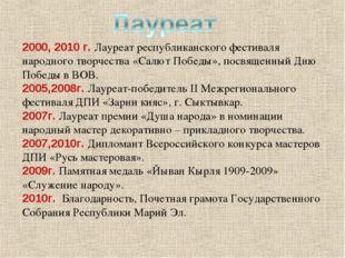 2000, 2010 г. Лауреат республиканского фестиваля народного творчества «Салют