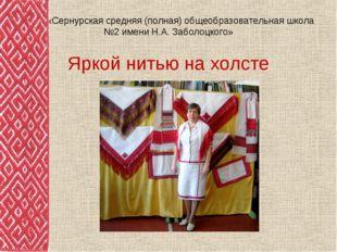 МОУ «Сернурская средняя (полная) общеобразовательная школа №2 имени Н.А. Заб