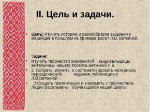 II. Цель и задачи. Цель: Изучить историю и разнообразие вышивки у марийцев в