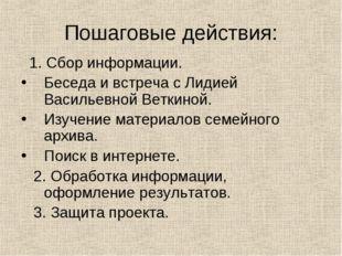 Пошаговые действия: 1. Сбор информации. Беседа и встреча с Лидией Васильевной