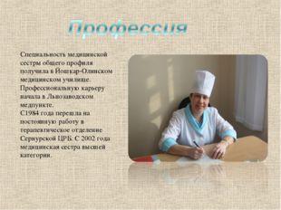 Специальность медицинской сестры общего профиля получила в Йошкар-Олинском ме