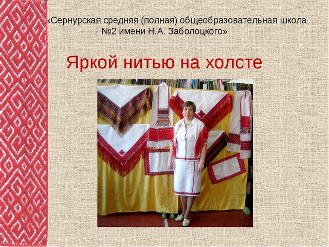 МОУ «Сернурская средняя (полная) общеобразовательная школа №2 имени Н.А. Заб...