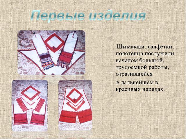 Шымакши, салфетки, полотенца послужили началом большой, трудоемкой работы, о...