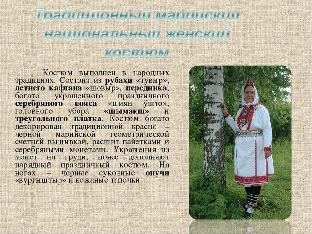 Костюм выполнен в народных традициях. Состоит из рубахи «тувыр», летнего каф...