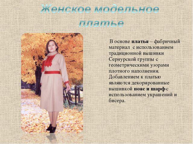 В основе платья – фабричный материал с использованием традиционной вышивки С...