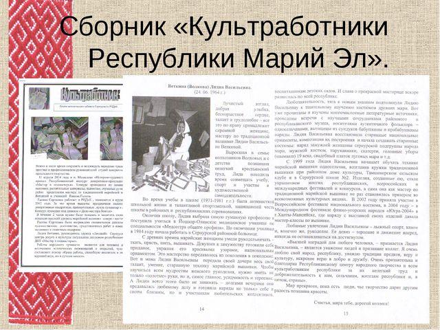 Сборник «Культработники Республики Марий Эл».