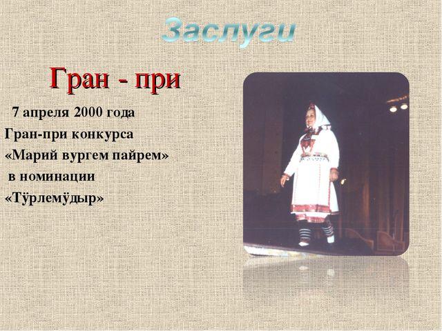 7 апреля 2000 года Гран-при конкурса «Марий вургем пайрем» в номинации «Тÿрл...