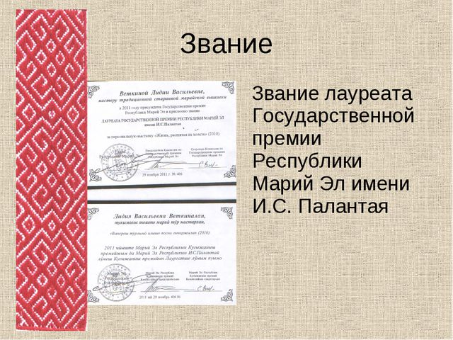 Звание Звание лауреата Государственной премии Республики Марий Эл имени И.С....
