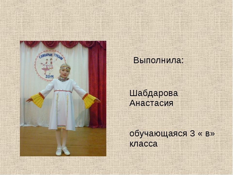 Выполнила: Шабдарова Анастасия обучающаяся 3 « в» класса