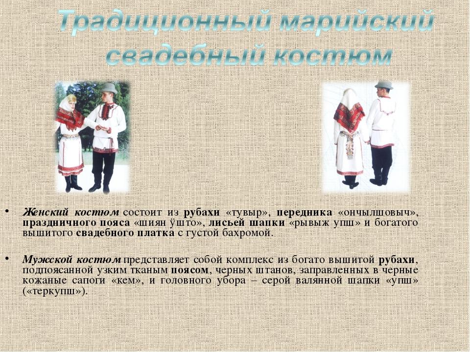 Женский костюм состоит из рубахи «тувыр», передника «ончылшовыч», праздничног...