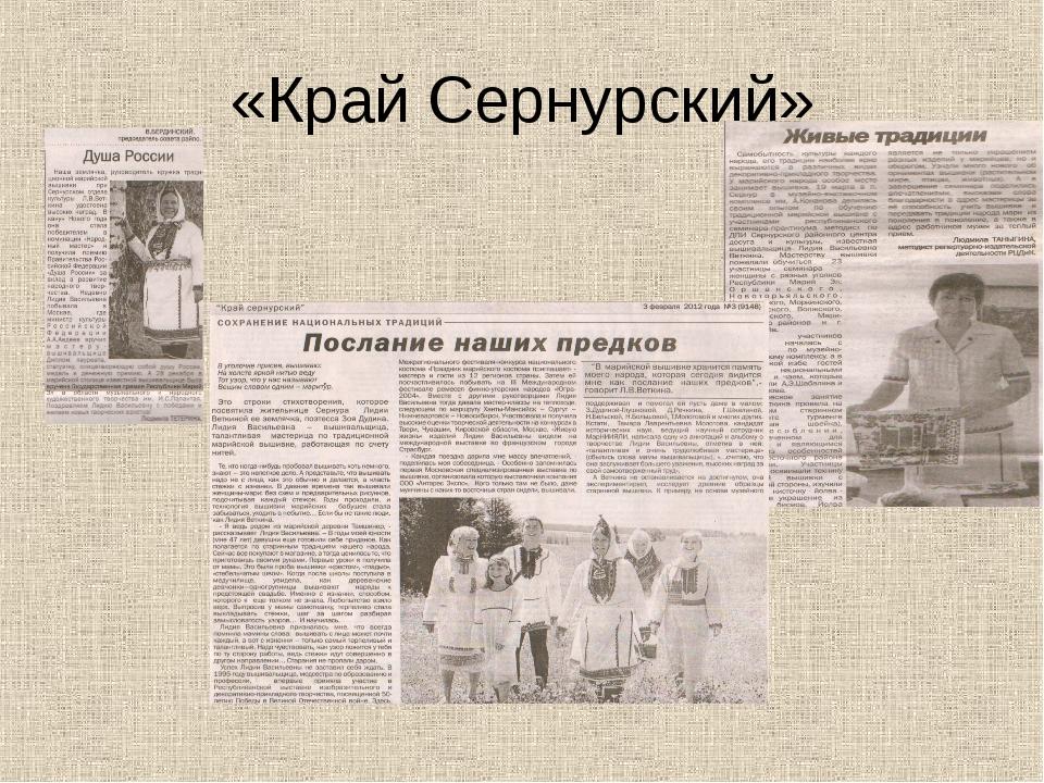 «Край Сернурский»