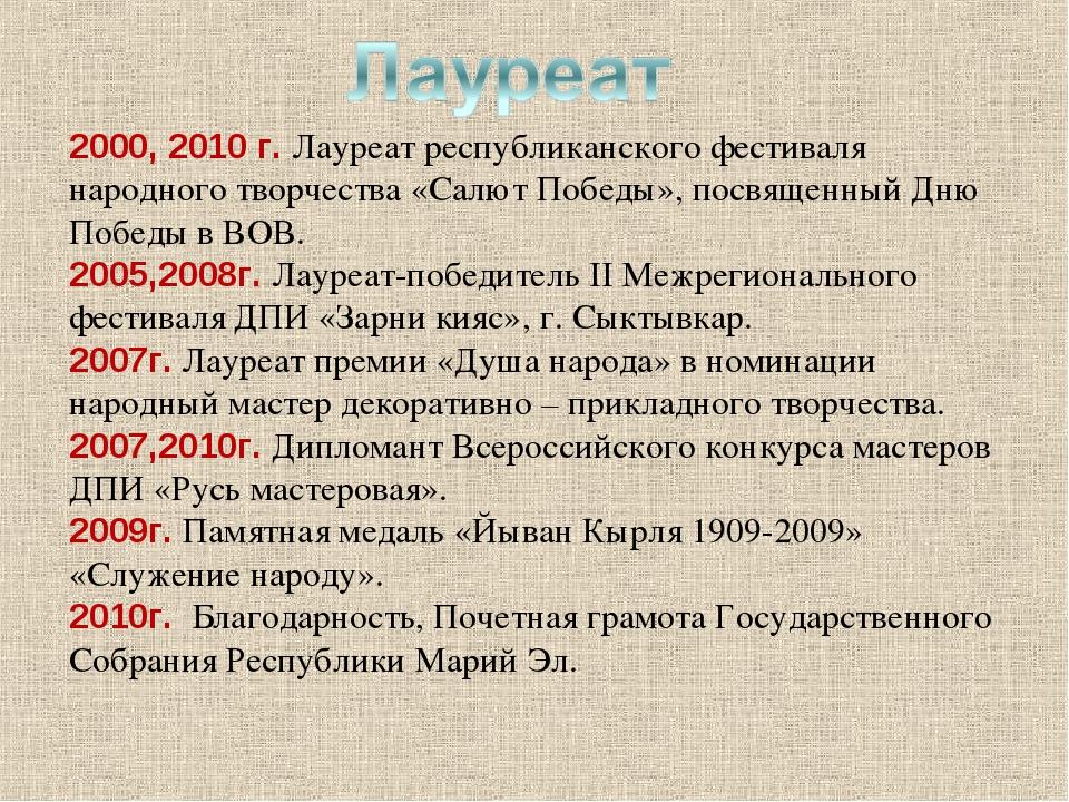 2000, 2010 г. Лауреат республиканского фестиваля народного творчества «Салют...