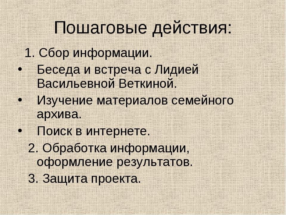 Пошаговые действия: 1. Сбор информации. Беседа и встреча с Лидией Васильевной...